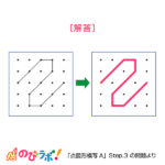 やってみよう「点図形模写」の問題15-解答