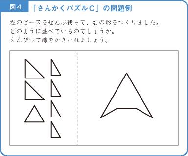 さんかくパズル-解説図4