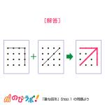 やってみよう「重ね図形」の問題13-解答