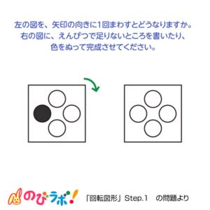 やってみよう「回転図形」の問題13