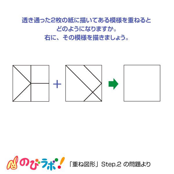やってみよう「重ね図形」の問題12