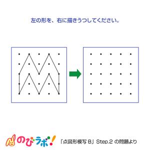 やってみよう「点図形模写」の問題12