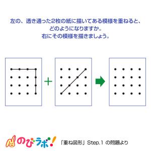 やってみよう「重ね図形」の問題13