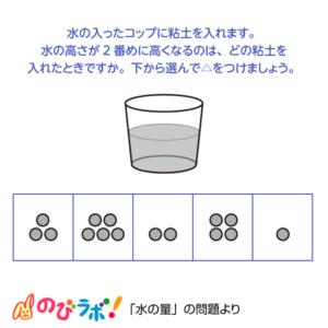 やってみよう「水の量」の問題13