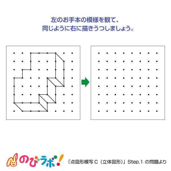 やってみよう「点図形模写(立体図形)」の問題10