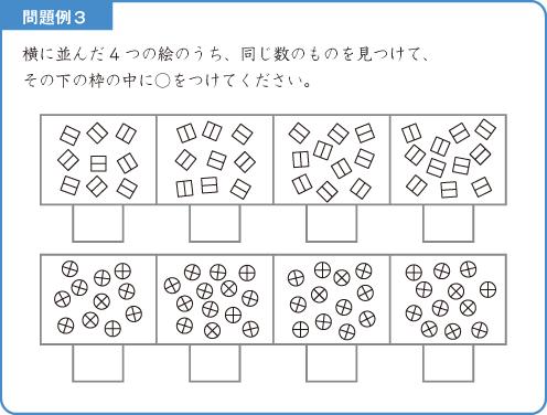 同数発見-解説図3