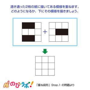 やってみよう「重ね図形」の問題11