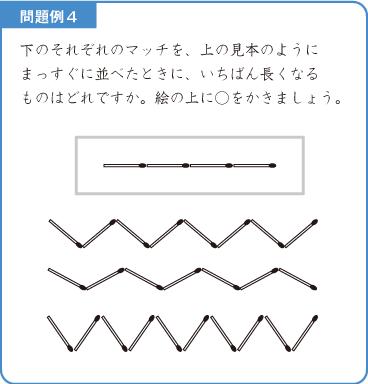 長さくらべ-解説図4