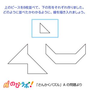 やってみよう「さんかくパズル」の問題12