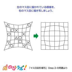 やってみよう「マス目図形模写」の問題10