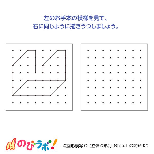 やってみよう「点図形模写」の問題16