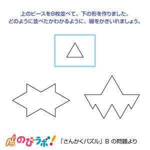 やってみよう「さんかくパズル」の問題10