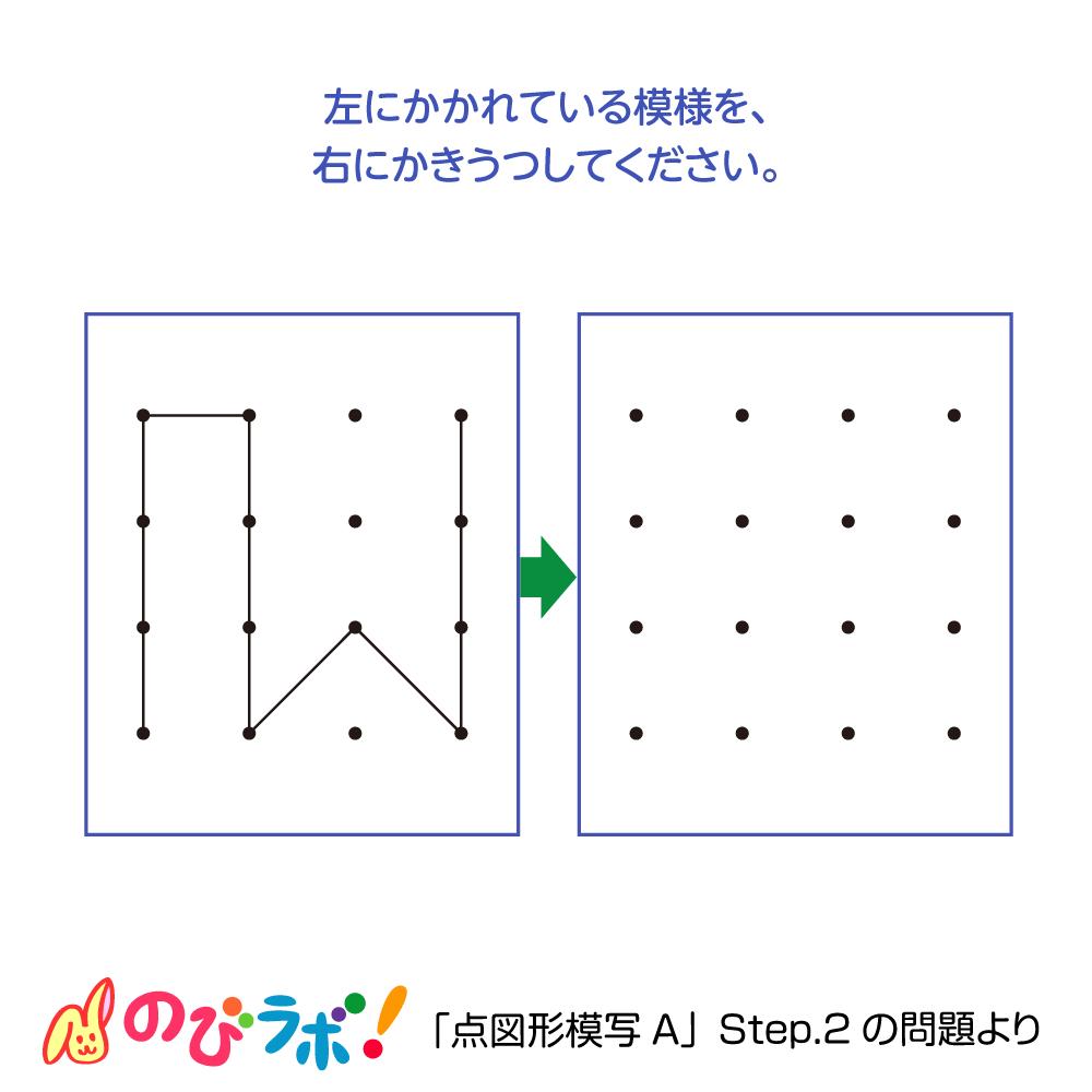 やってみよう「点図形模写」の問題17