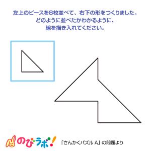 やってみよう「さんかくパズル」の問題9