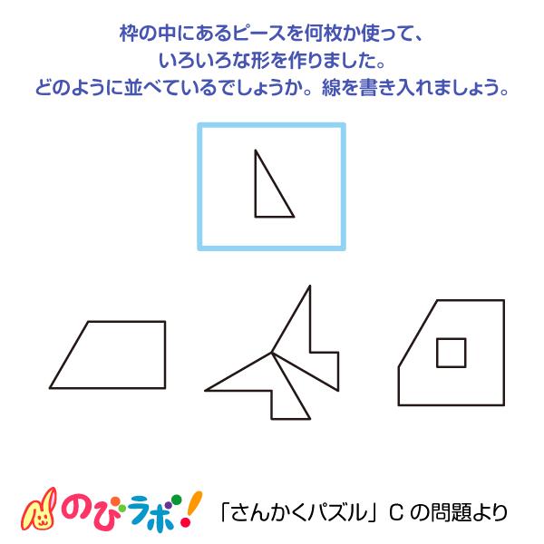 やってみよう「さんかくパズル」の問題11