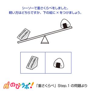 やってみよう「重さくらべ」の問題10