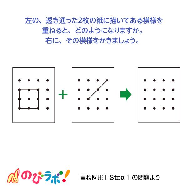 やってみよう「重ね図形」の問題15