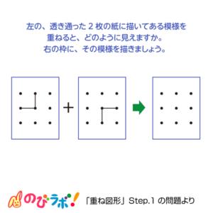 やってみよう「重ね図形」の問題16