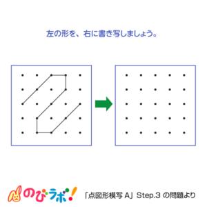 やってみよう「点図形模写」の問題15