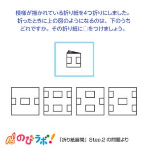 やってみよう「折り紙展開」の問題15