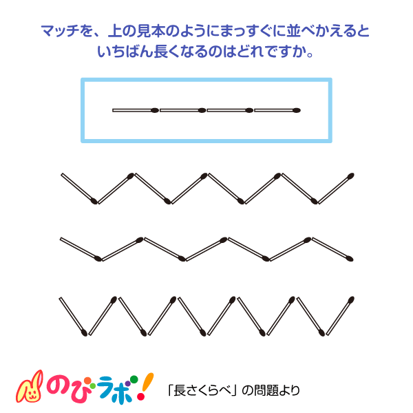 やってみよう「長さくらべ」の問題7
