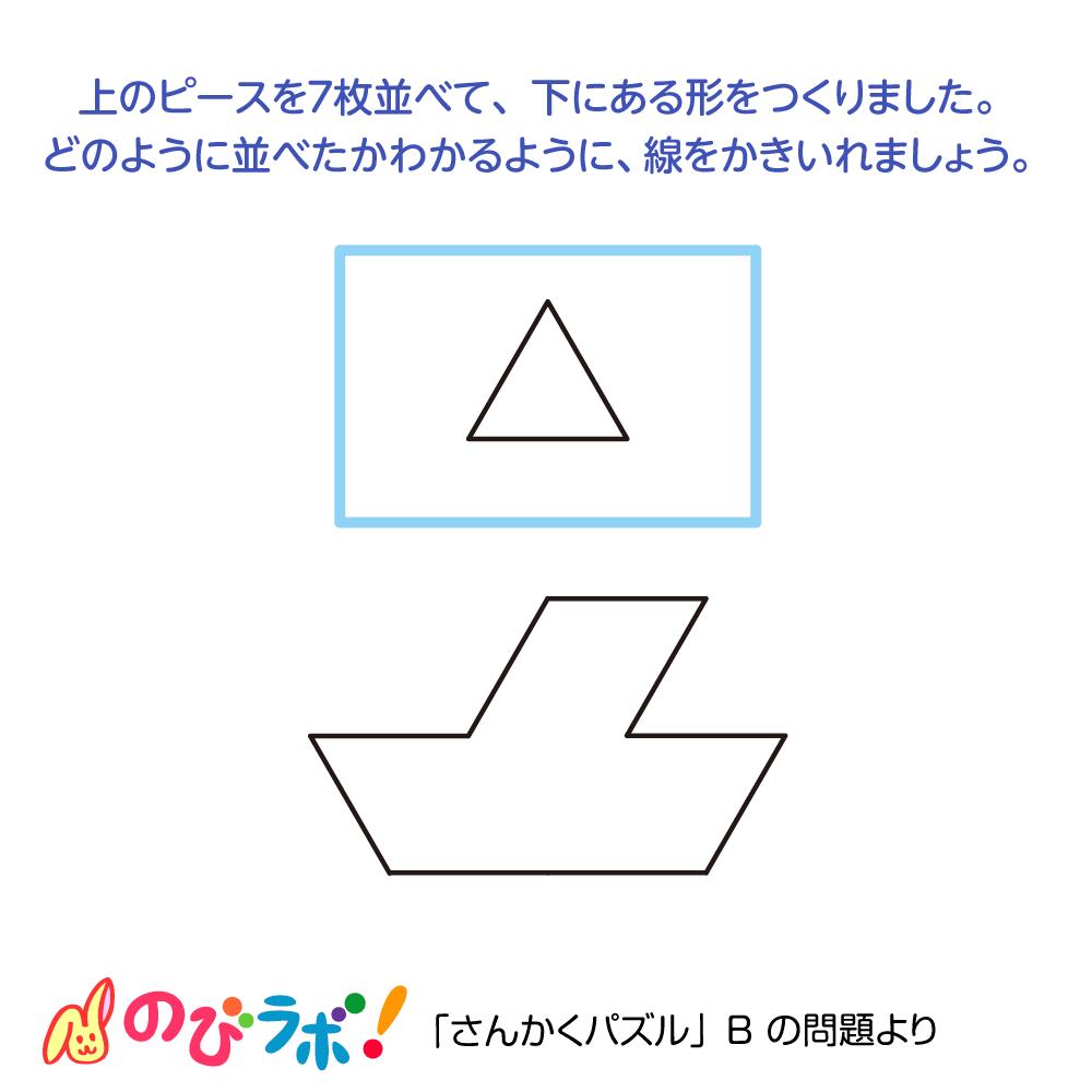 やってみよう「さんかくパズル」の問題15