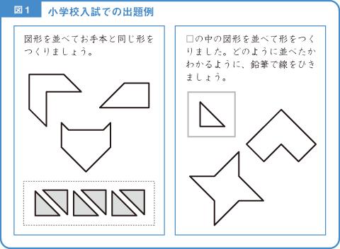 さんかくパズル-解説図1