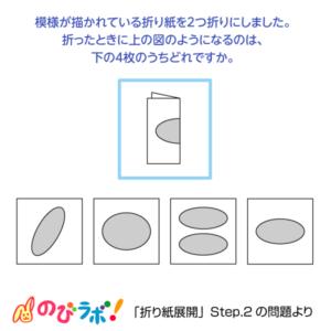 やってみよう「折り紙展開」の問題13