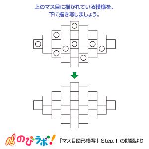 やってみよう「マス目図形模写」の問題9