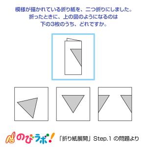 やってみよう「折り紙展開」の問題12