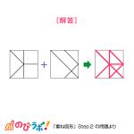やってみよう「重ね図形」の問題12-解答