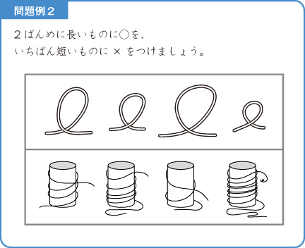 長さくらべ-解説図2