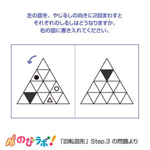 やってみよう「回転図形」の問題10