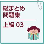 exam-hard03