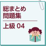 exam-hard04