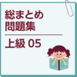 exam-hard05