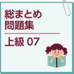 総まとめ問題集 上級07
