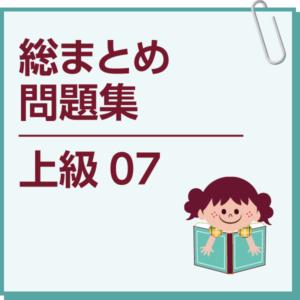 exam-hard07