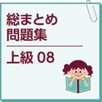 exam-hard08