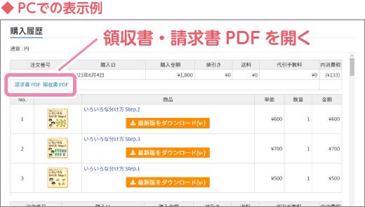請求書および領収書PDFを開く