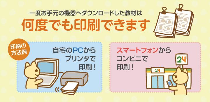 一度お手元の機器へダウンロードした教材は何度でも印刷できます。印刷の方法例:自宅のPCからプリンタで印刷!/スマートフォンからコンビニで印刷!