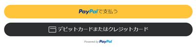 PayPalで支払うボタン