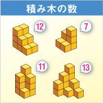 積み木の数