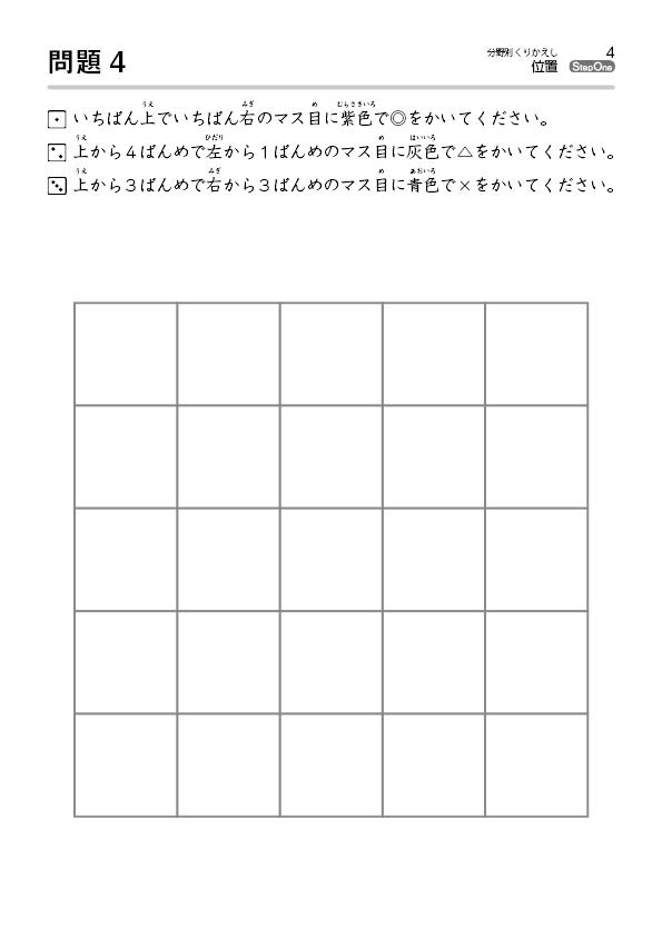 位置-サンプル1