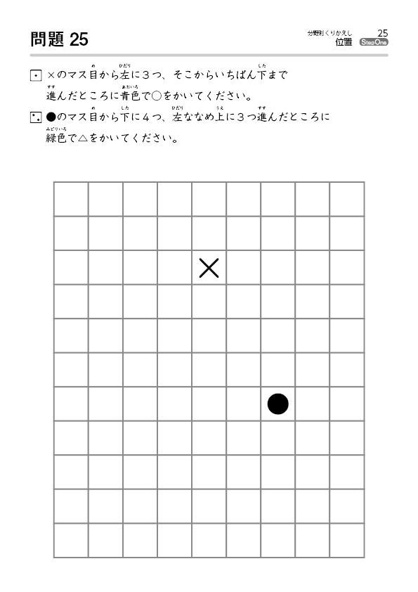 位置-サンプル3
