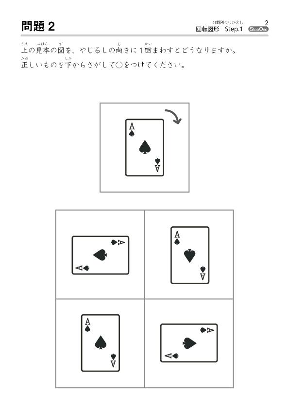 回転図形-サンプル1