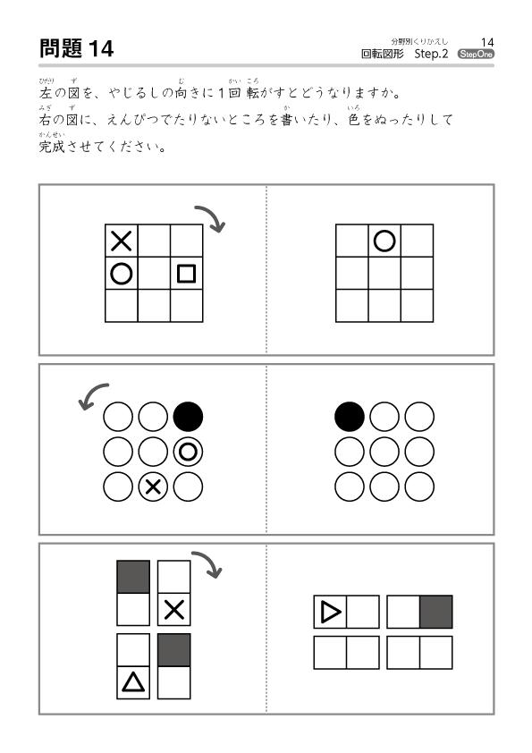 回転図形-サンプル2