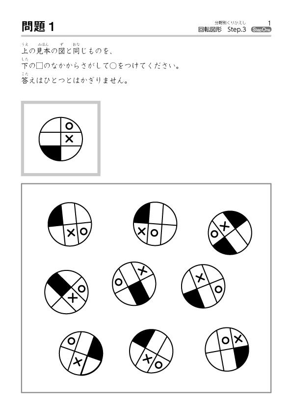ykaitenzukei3