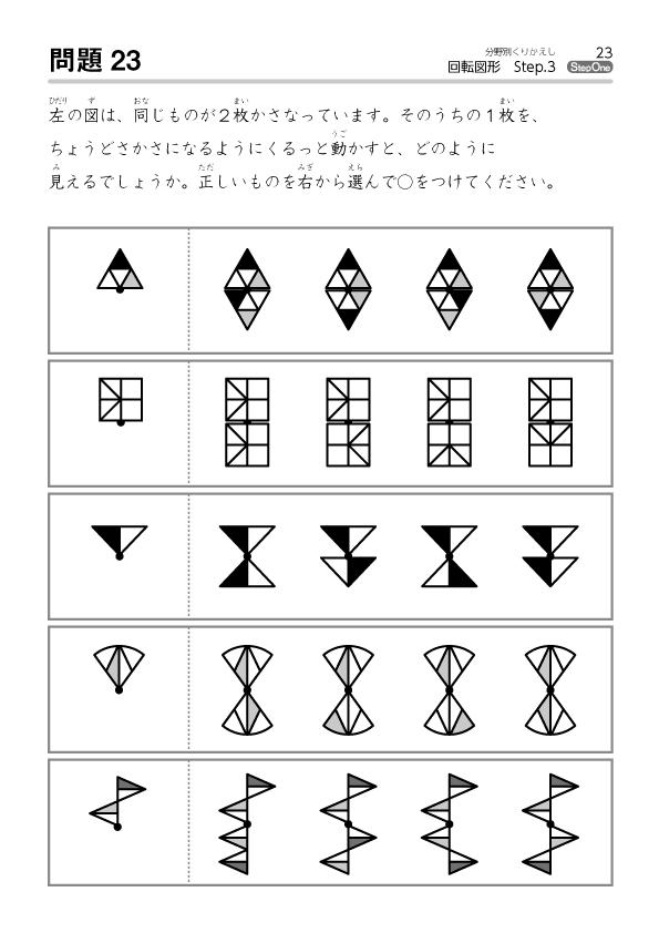 回転図形-サンプル3