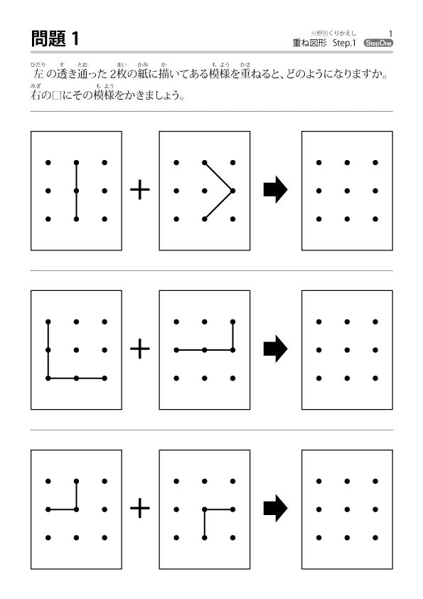 重ね図形-サンプル1